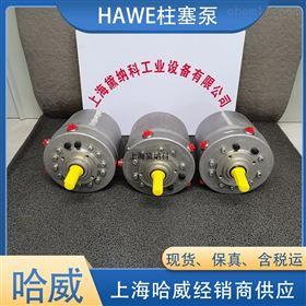 HAWE进口R 3,35-1,9哈威柱塞泵