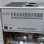 石英自动双重蒸馏水器加配蒸馏器乳胶管