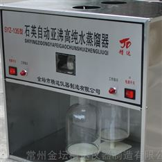 SYZ-B、550、C、135石英亚沸高纯水蒸馏器
