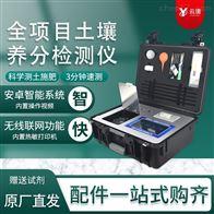 YT-TRX05新款土壤养分检测仪特点