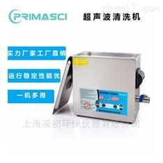 超声波清洗机-英国PRIMASCI