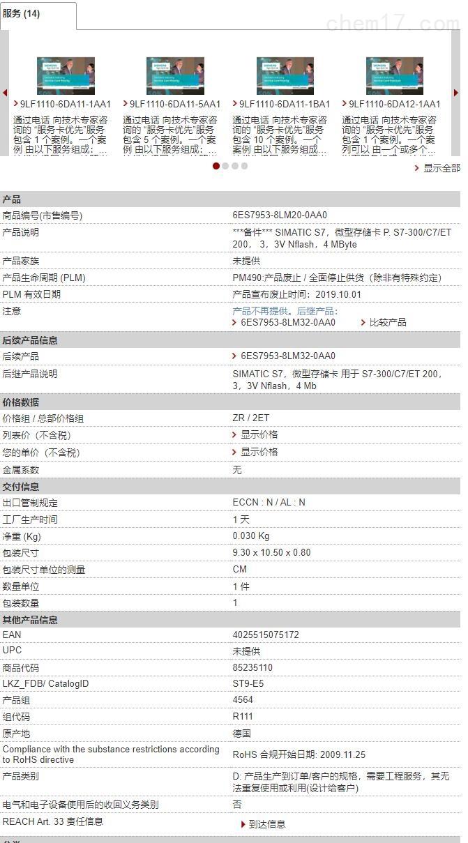 6ES7953-8LM20-0AA0.jpg