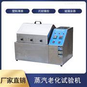PCT高温高压蒸煮试验仪
