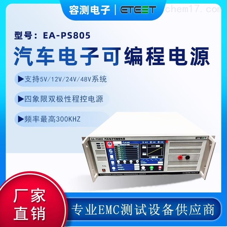 LV148测试设备