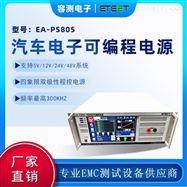 EA-PS800LV148测试设备