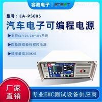 EA-PS800大众标准VW80000汽车可编程电源