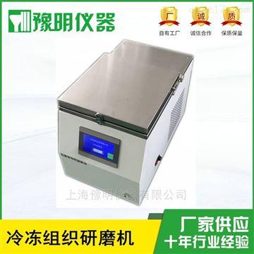 冷冻研磨机多样品组织研磨仪高通量
