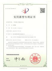 永利402com线路检实用新型证书