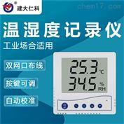RS-WS-N01-6485型温湿度变送记录仪