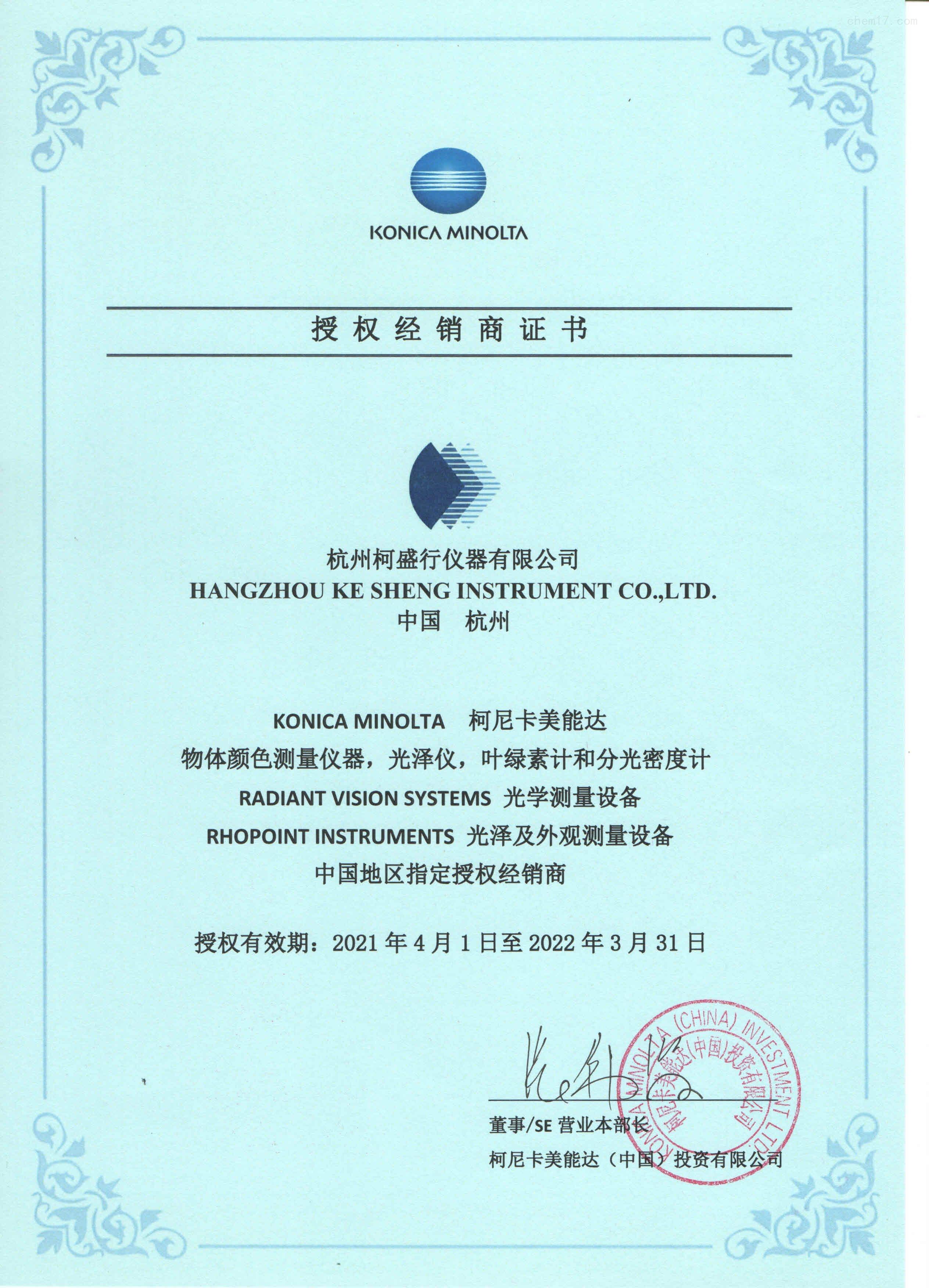 授权经销商证书