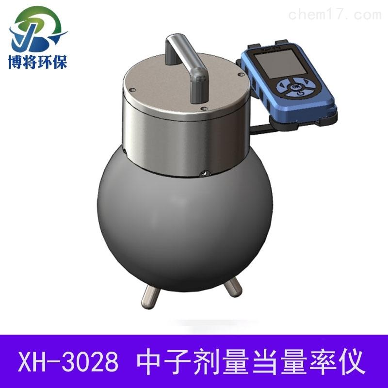 XH-3512N球型中子剂量率仪 雷姆仪