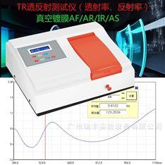 自動透反射儀723PCSR透射率、反射率光度計
