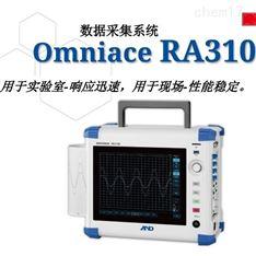 日本AD公司RA3100 多通道数据采集仪
