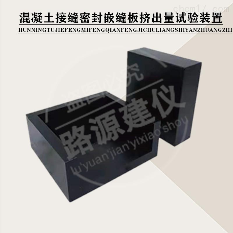 <strong>混凝土接缝密封嵌缝板挤出量试验装置</strong>04.jpg