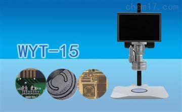 WYT-15工业体视显微镜