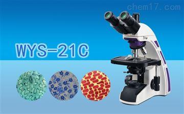 WYS-21C科研级三目生物显微镜