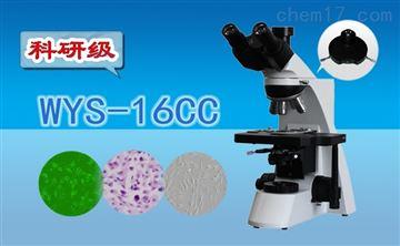 WYS-16CC科研级三目相衬显微镜