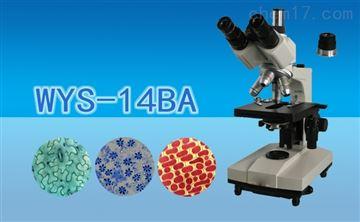 WYS-14BA双目暗视野显微镜