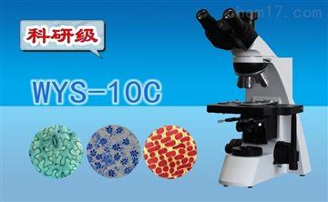 WYS-10C三目生物显微镜