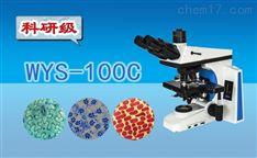 科研级三目生物显微镜