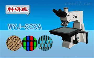 WYJ-52XA科研级三目正置金相显微镜