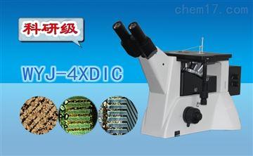 WYJ-4XDIC科研级微分干涉显微镜