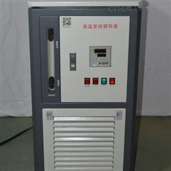 CCS-XZ5A高温密闭循环器
