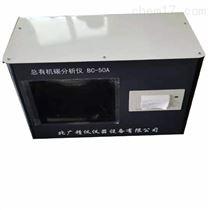 BC-50A总有极碳(TOC)分析仪