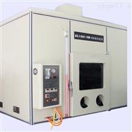 电线电缆水平垂直耐燃烧试验箱