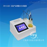 石油产品微量水分试验器