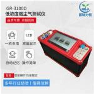 GR-3100D型低浓度烟尘/气测试仪