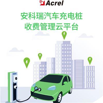 Acrelcloud-9000汽車充電樁收費管理系統支持微信支付寶