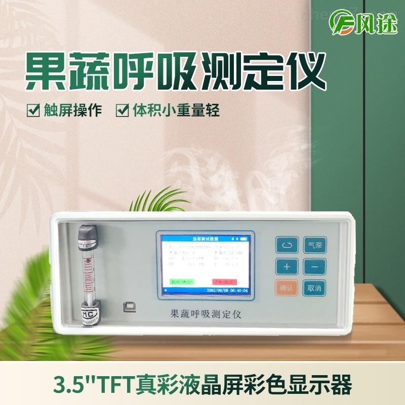 果蔬呼吸分析仪
