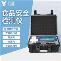 YT-G2400多功能食品安全检测仪