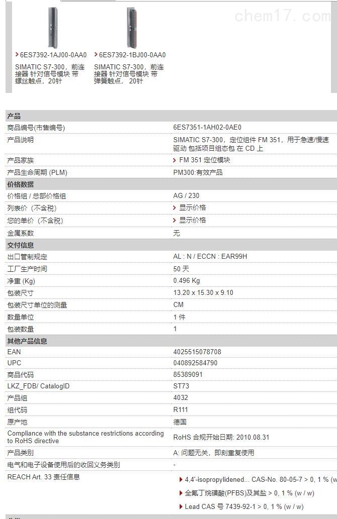6ES7351-1AH02-0AE0.jpg