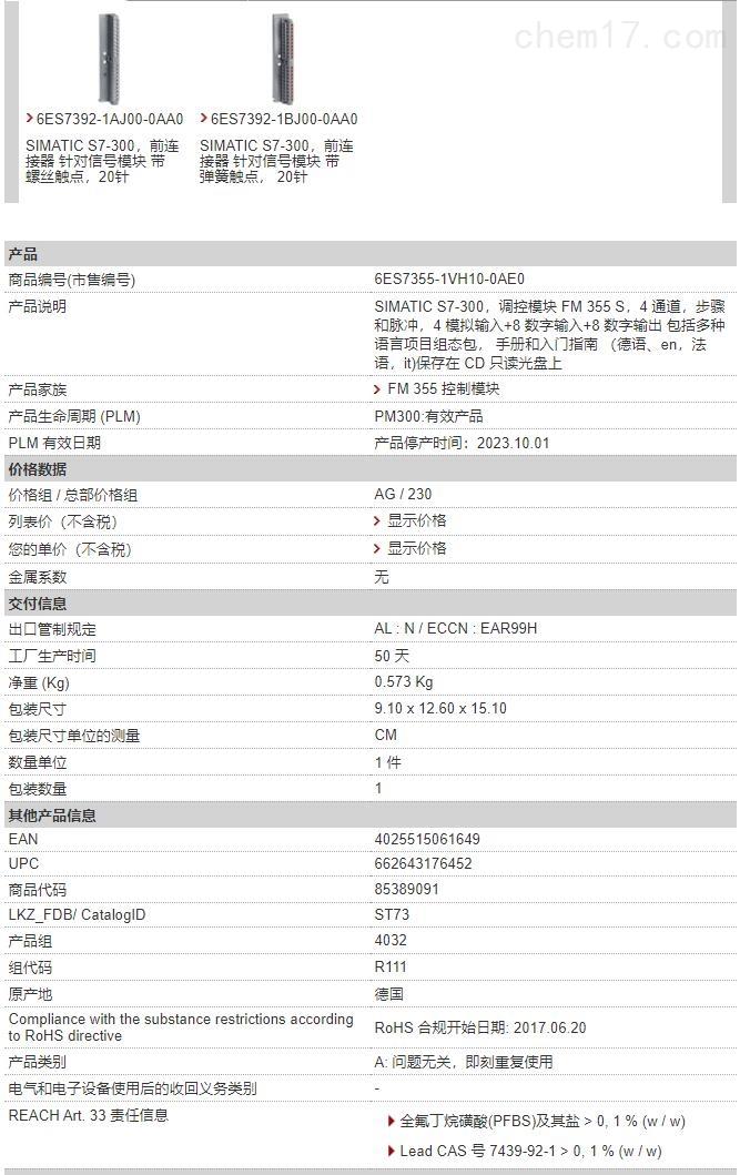6ES7355-1VH10-0AE0.jpg