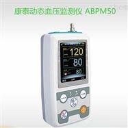 ABPM50动态血压监测系统