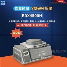 ROHS有害元素检测仪EDX1800B
