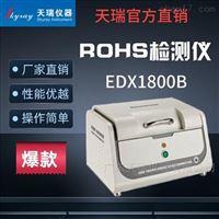 EDX1800B重金属检测仪器
