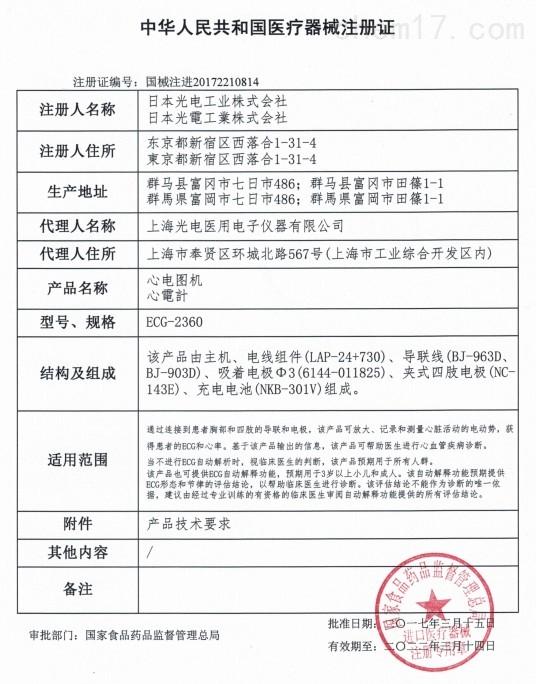 光电心电图机注册证.jpg