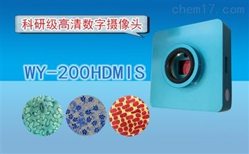WY-200HDMIS研究级高清摄像头