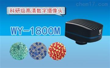WY-1800M高清CMOS数字摄像头
