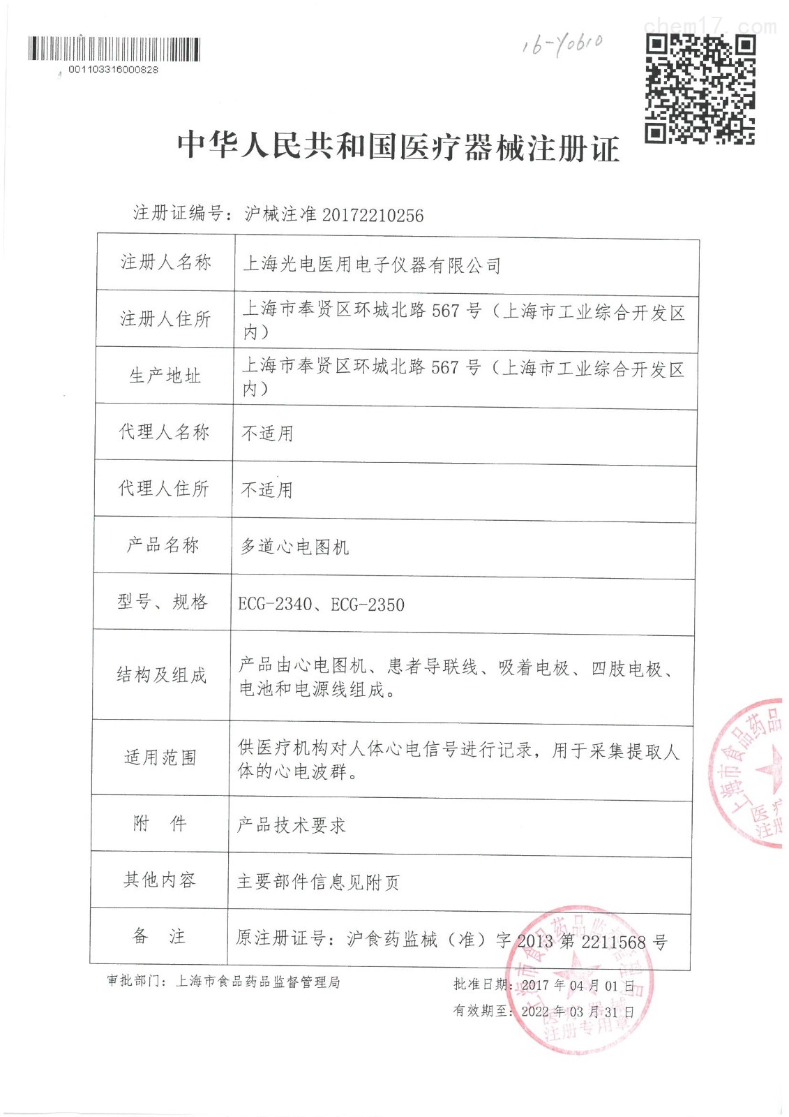 ECG-2350型注册证.jpg