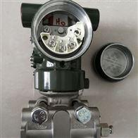 重庆横河川仪EJA530E-DCS7N-014NL变送器