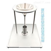 BOS-1005陶粒砂体积密度测量仪