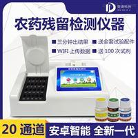 JD-NC20水果蔬菜残留农药检测仪
