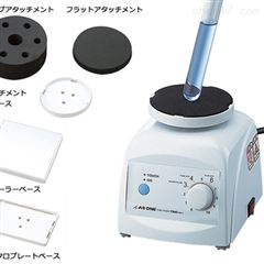 日本ASONE多用途试管搅拌器