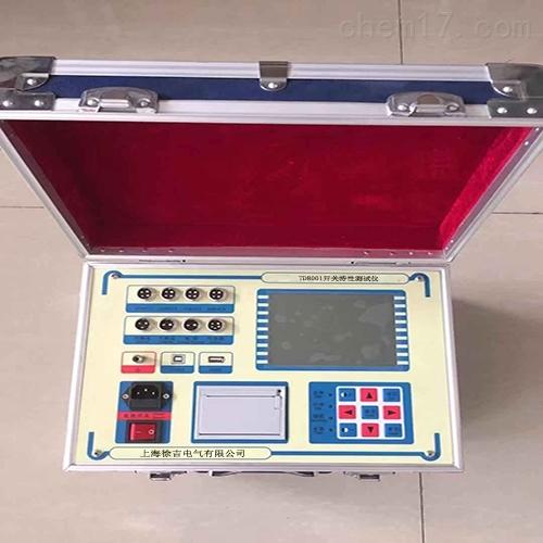 TD8001开关特性测试仪