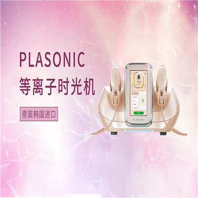 PLASONIC等离子时光机 面部年轻化