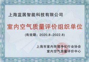 上海市室内空气质量评价组织